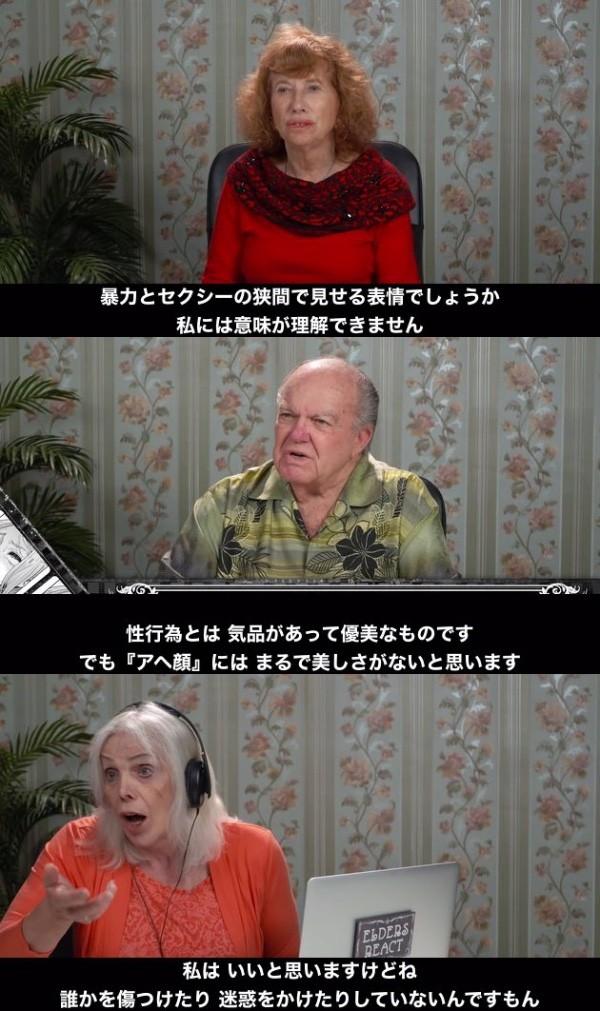 『アヘ顔』をお年寄りの方々に見せてみたに関連した画像-05