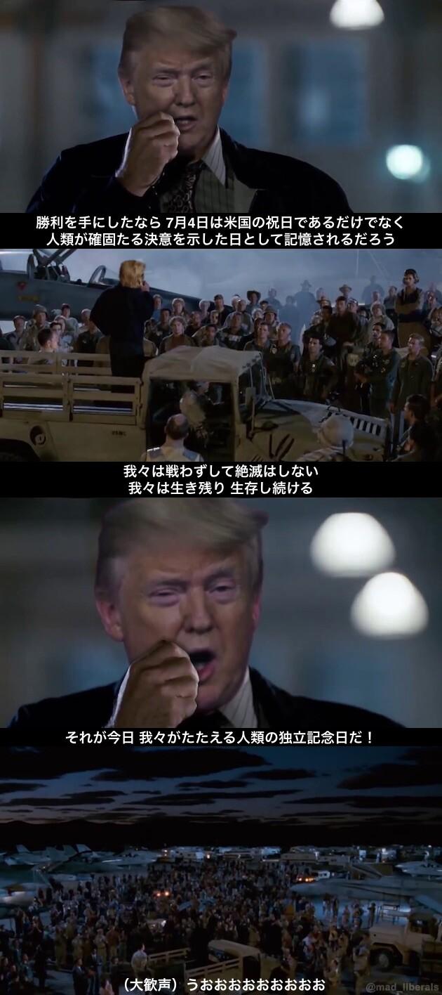 ドナルド・トランプ米大統領 名演説に関連した画像-03