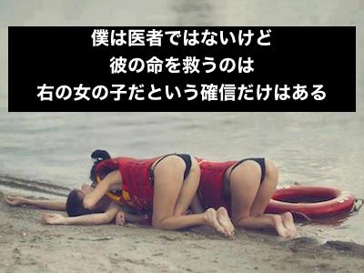 女性ほど緊急時に心臓マッサージをしてもらえないに関連した画像-02