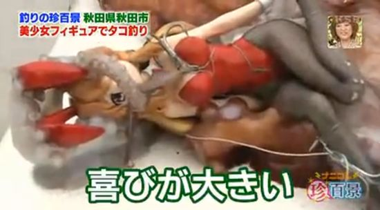 美少女フィギュアでタコ釣りをする日本人に関連した画像-04