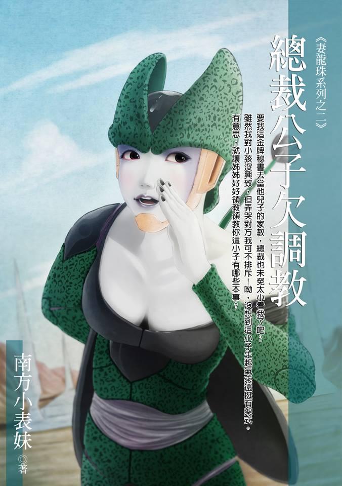 ドラゴンボールの官能小説「妻龍珠」に関連した画像-03