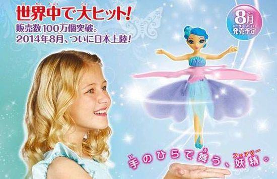 「手のひらの上で飛ぶ人形」が少女の目の前で自爆に関連した画像-01