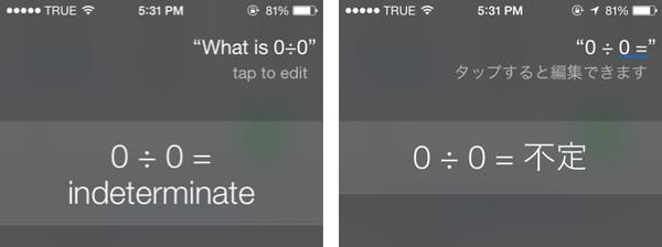Siriに「0割る0は?」に関連した画像-02