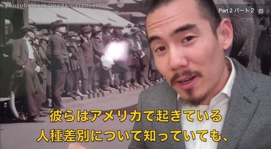 Racism in Japan 日本では人種差別がありますか?に関連した画像-03
