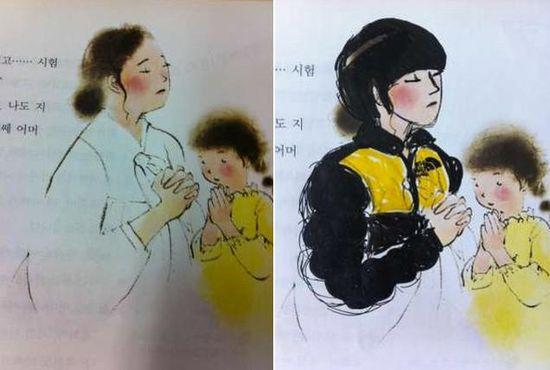 韓国人による教科書の落書きに関連した画像-11