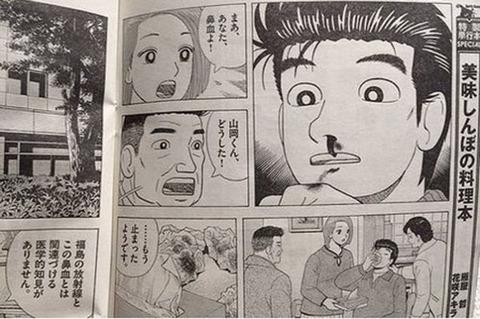 美味しんぼ騒動に関連した画像-02