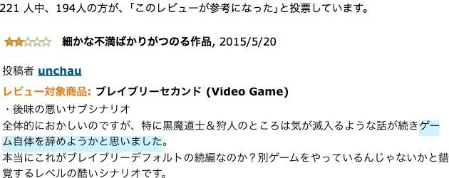『ブレイブリーセカンド』海外版のシナリオ改変は日本人ゲーマーのクレームが原因に関連した画像-05