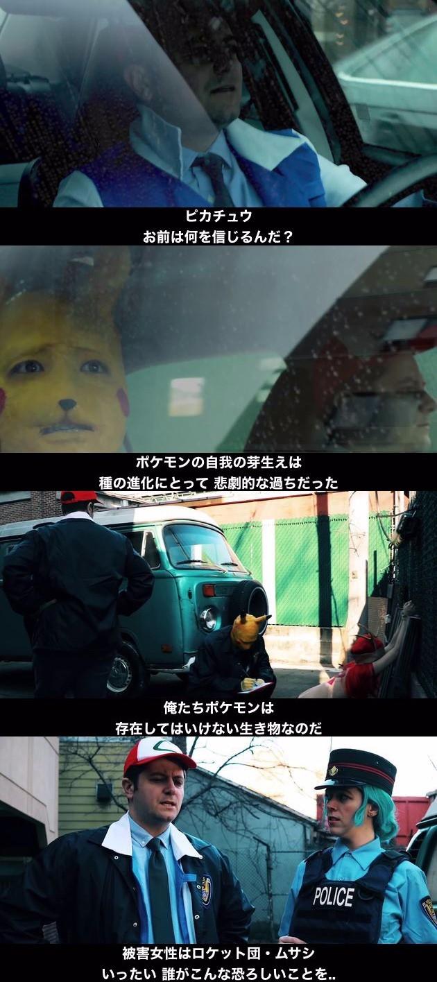 真の名探偵ピカチュウ(True Detective Pikachu)に関連した画像-02