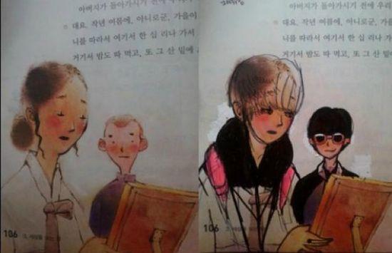 韓国人による教科書の落書きに関連した画像-02