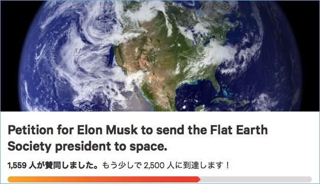 地球平面説に関連した画像-02