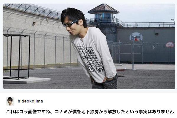小島秀夫監督が一時間の外出許可を与えられ笑顔を見せたに関連した画像-04