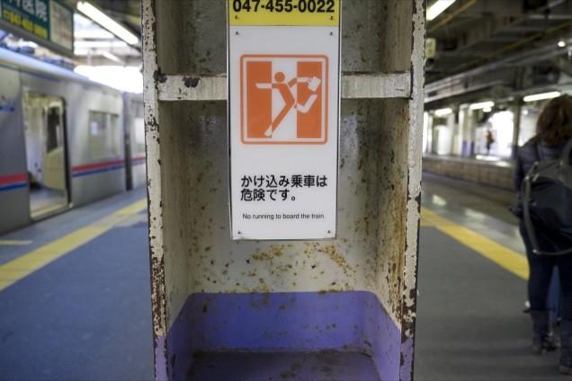 Signs of Japan(日本の標識)に関連した画像-04
