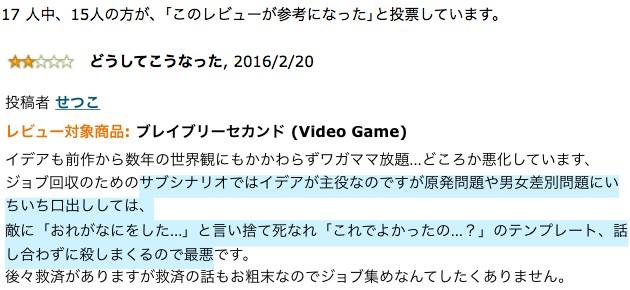 『ブレイブリーセカンド』海外版のシナリオ改変は日本人ゲーマーのクレームが原因に関連した画像-08
