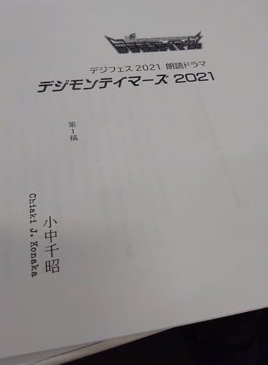 ポリコレ キャンセルカルチャー デジモンテイマーズ デジフェス