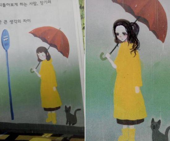 韓国人による教科書の落書きに関連した画像-07