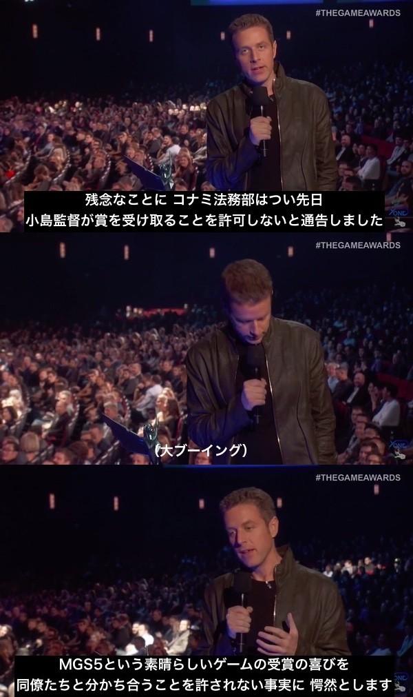 小島秀夫監督の受賞式出席をコナミが拒否に関連した画像-02