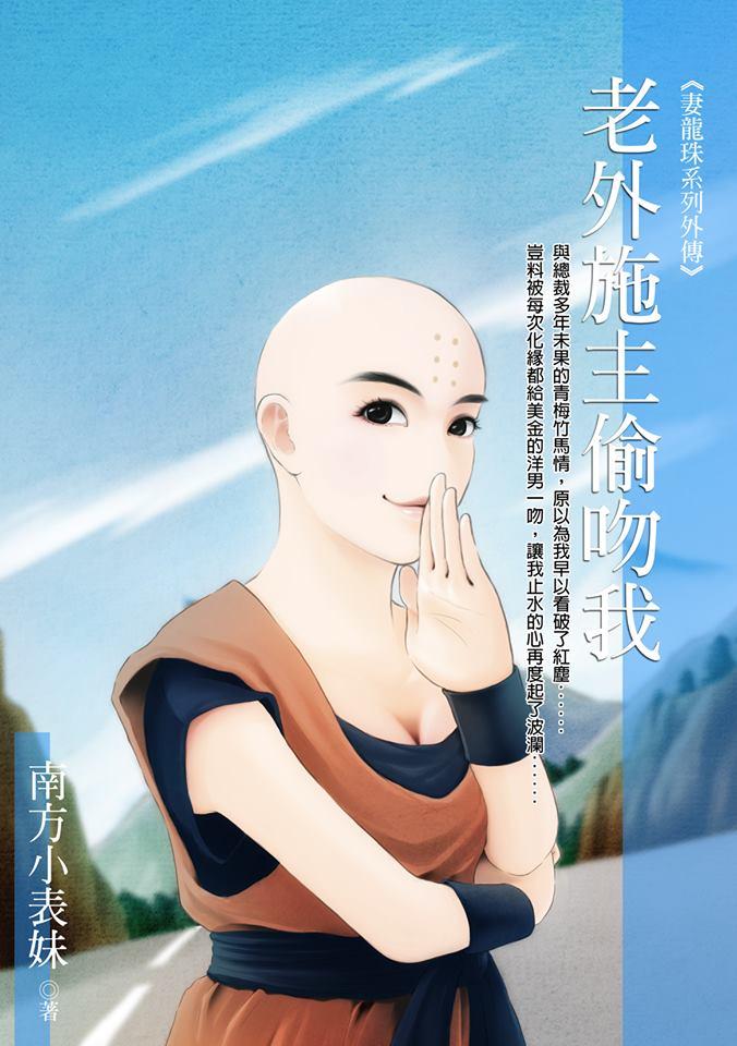 ドラゴンボールの官能小説「妻龍珠」に関連した画像-06