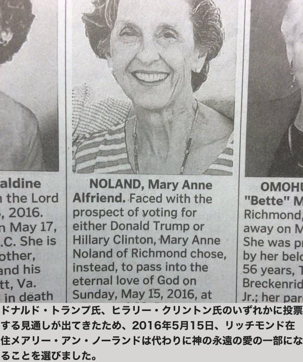 メアリー・アン・ノーランド死亡記事に関連した画像-02