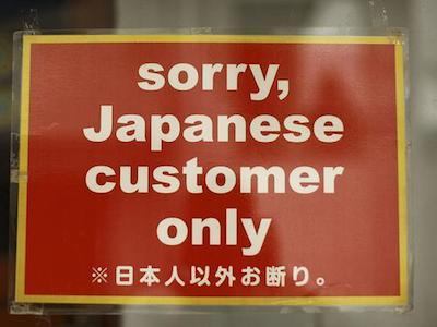 差別の国:日本?に関連した画像-01