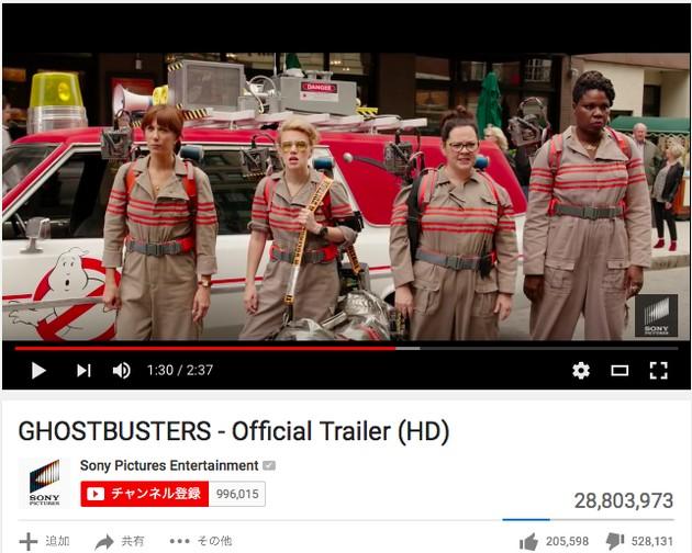 映画『ゴーストバスターズ』 YouTube映画史上最多の低評価数に関連した画像-02