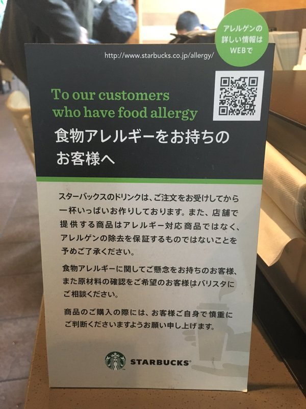 日本のスターバックスにある食物アレルギー表示に関連した画像-02