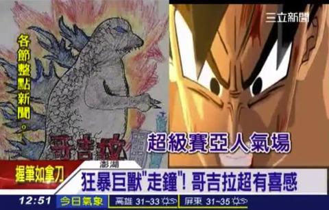 Godzilla ゴジラに関連した画像-03