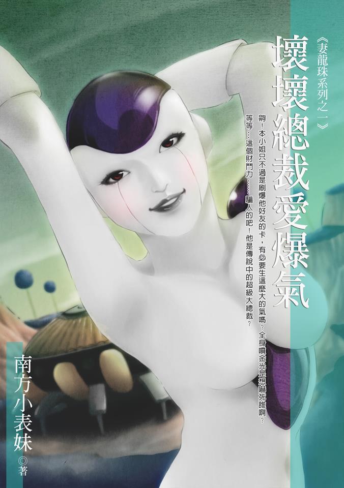 ドラゴンボールの官能小説「妻龍珠」に関連した画像-04