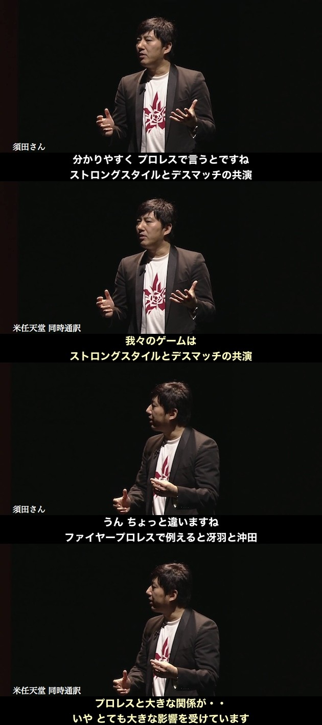 須田剛一に関連した画像-02