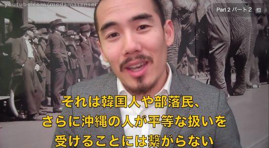 Racism in Japan 日本では人種差別がありますか?に関連した画像-04
