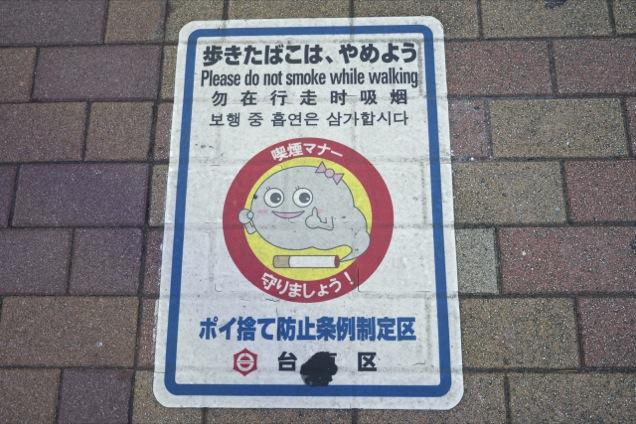 Signs of Japan(日本の標識)に関連した画像-12