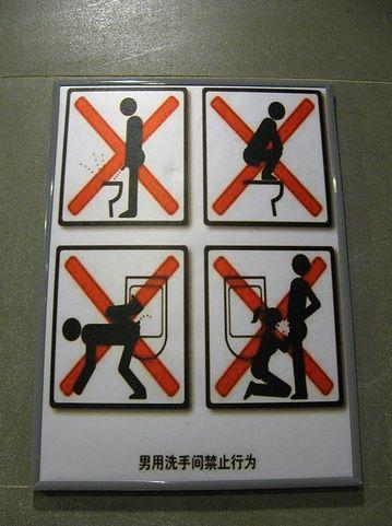 おもしろいトイレのマークに関連した画像-13