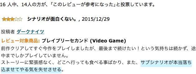 『ブレイブリーセカンド』海外版のシナリオ改変は日本人ゲーマーのクレームが原因に関連した画像-06