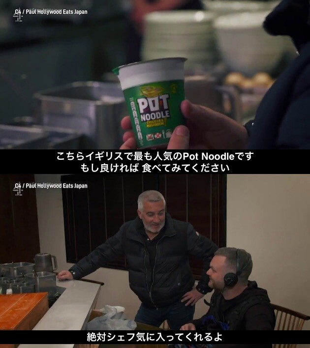 Pot Noodleに関連した画像-02