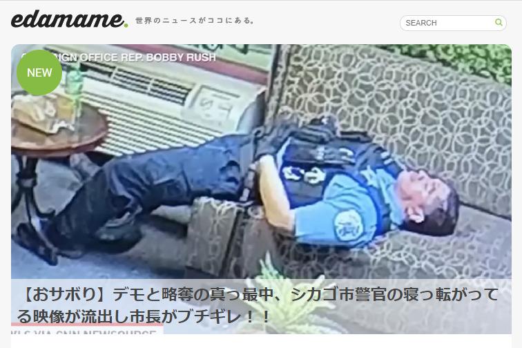 アメリカ デモ 警察に関連した画像-02