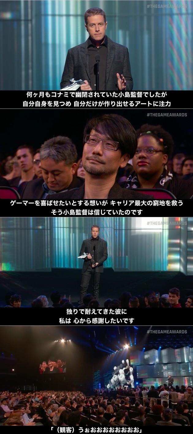 The Game Awards 2016 小島秀夫に関連した画像-03