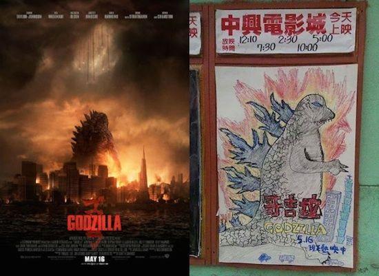 Godzilla ゴジラに関連した画像-04