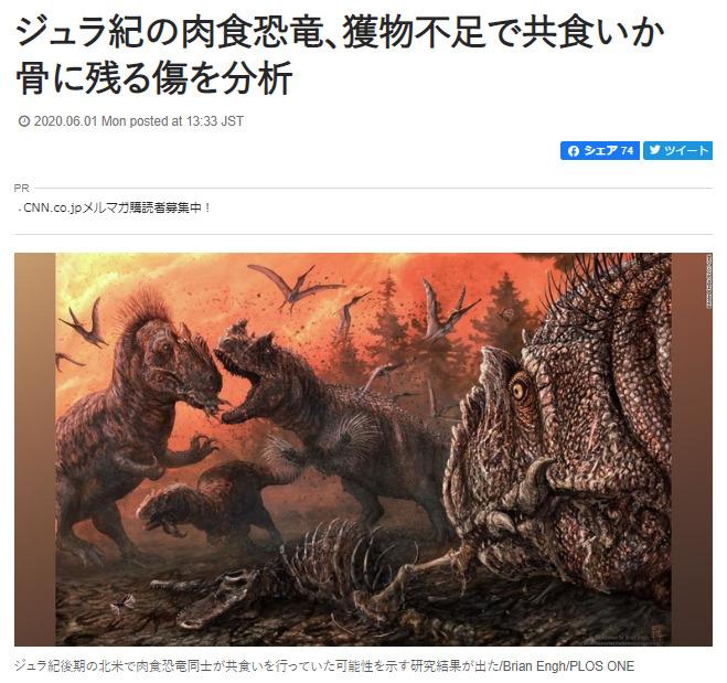 ジュラ紀 恐竜 共食いに関連した画像-02