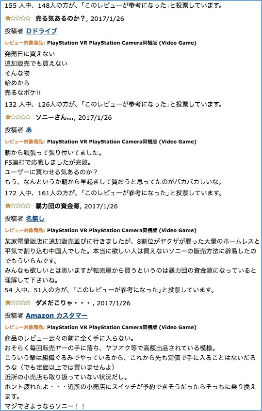 『PSVR』が買えない日本人、Amazonレビューで荒れまくりに関連した画像-02