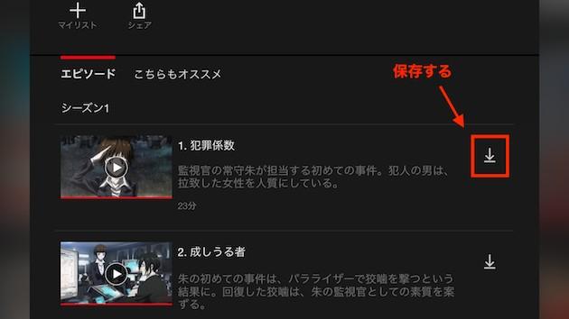Netflixダウンロード機能に関連した画像-03