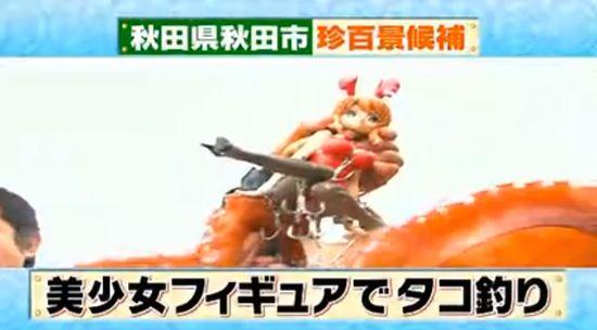美少女フィギュアでタコ釣りをする日本人に関連した画像-01