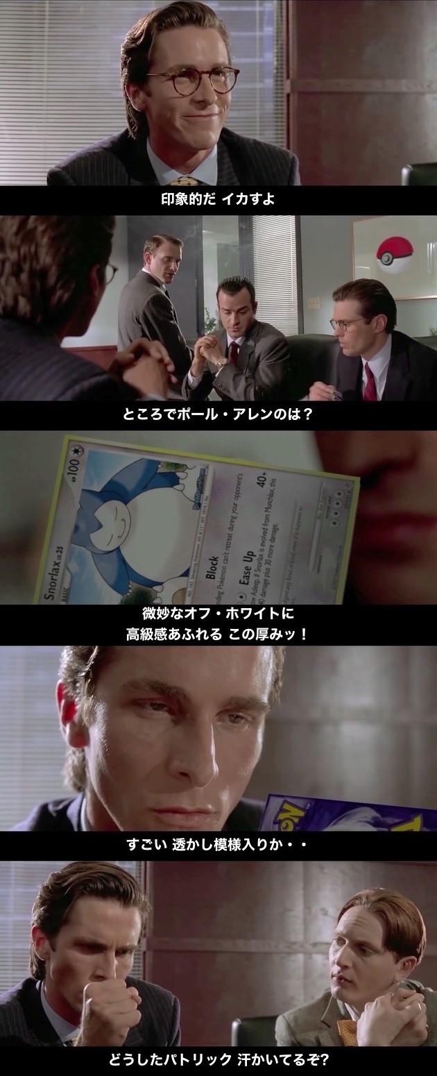 アメリカンサイコ「名刺バトル」をポケモンカードにに関連した画像-05