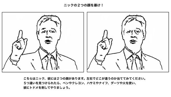 The coalition government colouring and activity bookに関連した画像-06