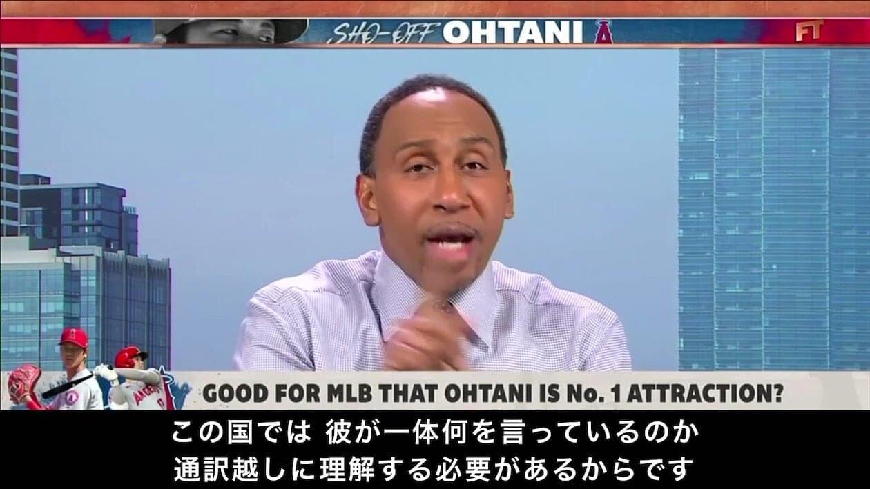 大谷翔平 スティーブン・A・スミス 人種差別 野球
