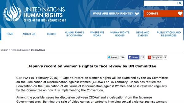国連女子差別撤廃委員会が「日本における女性の権利」を審議に関連した画像-04