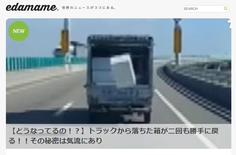トラック 荷物 気流に関連した画像-02