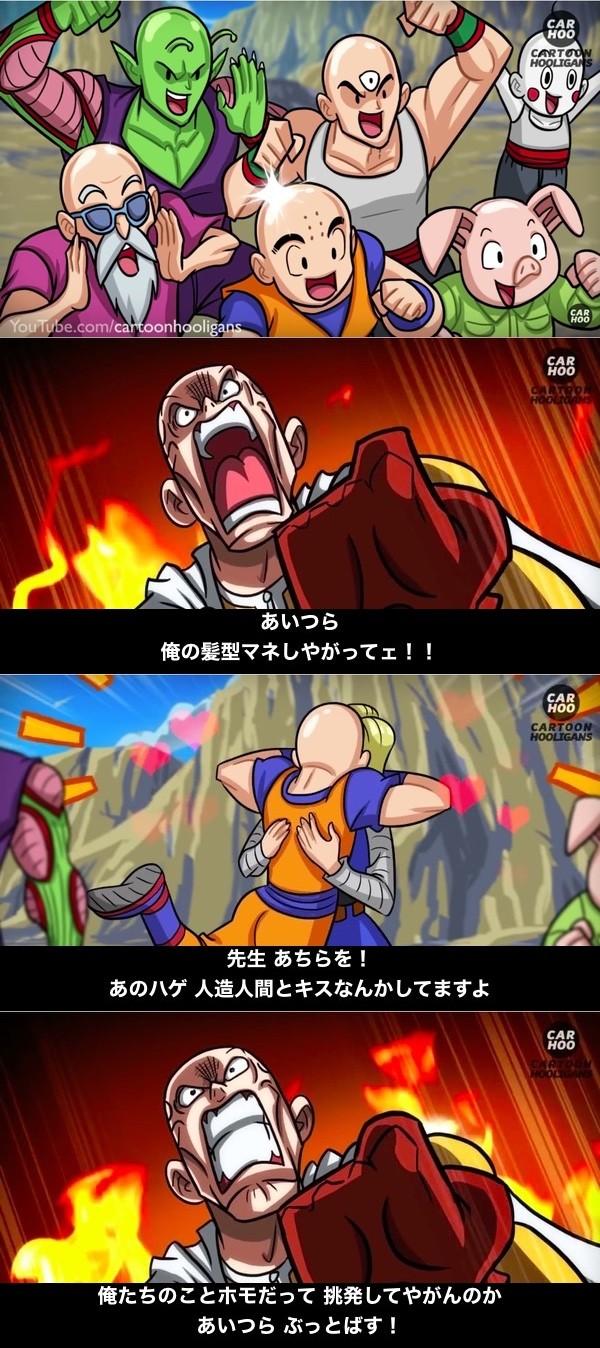 『ドラゴンボール』悟空VS『ワンパンマン』サイタマに関連した画像-03