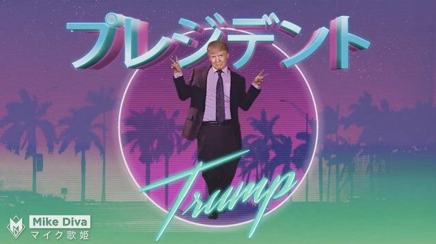 Japanese Donald Trump Commercial トランプ2016に関連した画像-01
