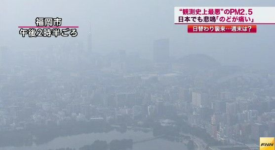 日本の大気汚染がガチでヤバすぎるに関連した画像-01