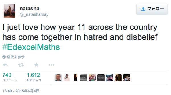 16歳が絶望した数学に関連した画像-10