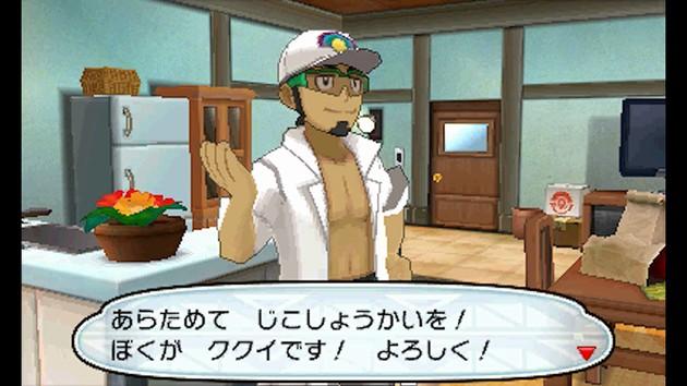『ポケットモンスター サン・ムーン』のセクシーすぎるククイ博士に関連した画像-04